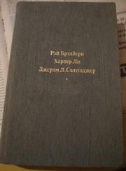 Рэй Брэдбери,  Харпер Ли,  Джером Сэлинджер